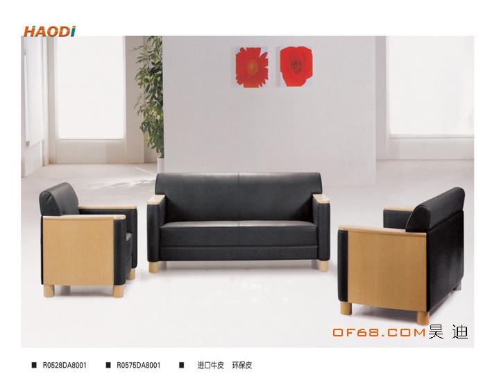 小型办公室办公沙发昊迪品牌产品