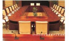 高档豪华大型实木会议桌